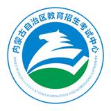 2020内蒙古专升本政策APP图标