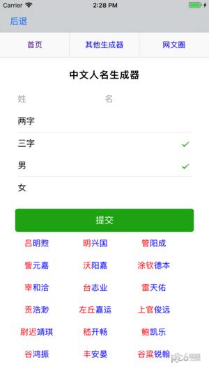 小说生成器app