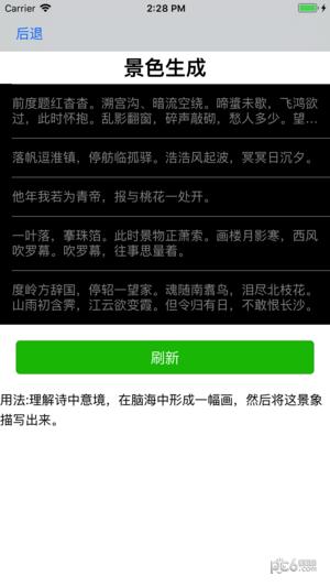 小说生成器手机版下载