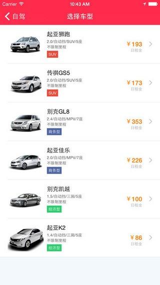 桐叶租车app