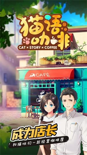 猫语咖啡电脑版