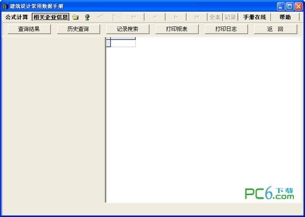 建筑设计常用数据手册