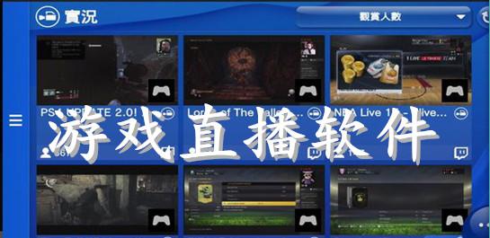 游戏直播软件