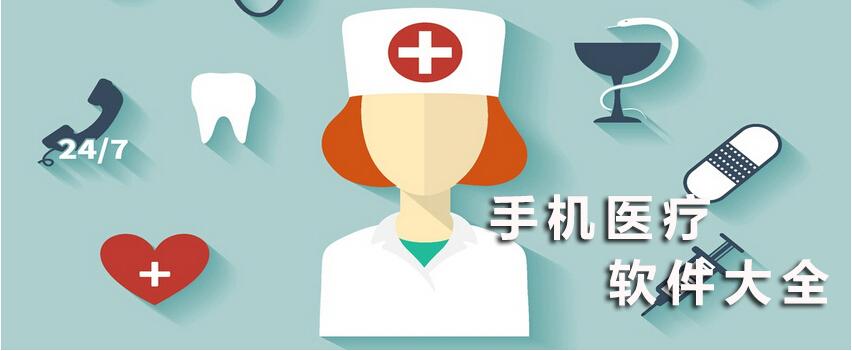 手机医疗软件