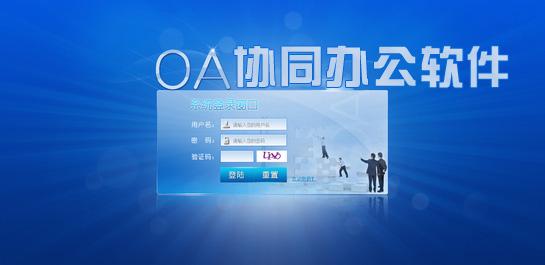 OA协同办公软件